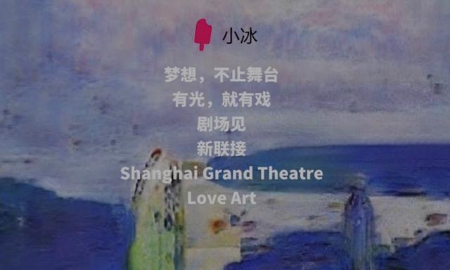 """人工智能小冰:上海大剧院演出季主题曲创作""""人"""",已在多个领域担任关键岗位"""