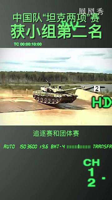 """中国队""""坦克两项""""追逐赛团体赛,获小组第二名"""