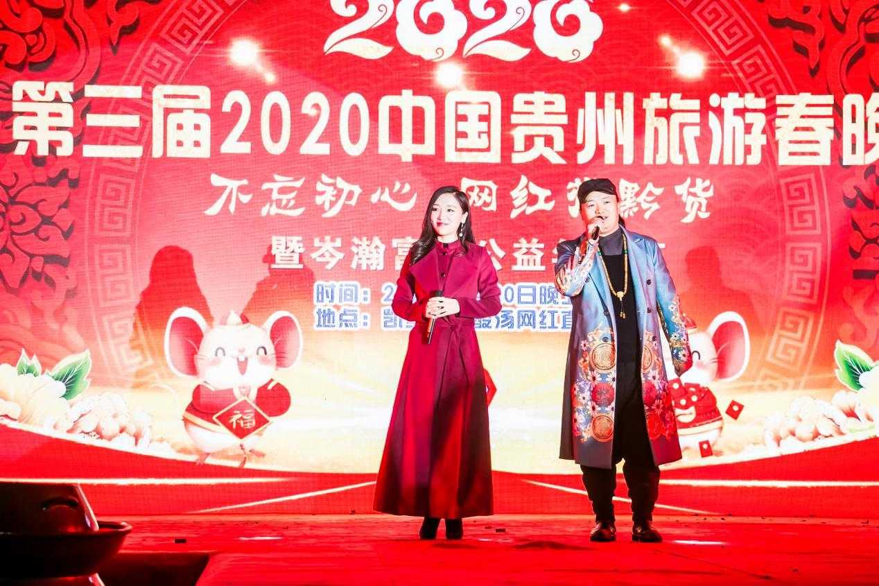第三届中国贵州旅游春晚 不忘初心 网红助力黔货出山
