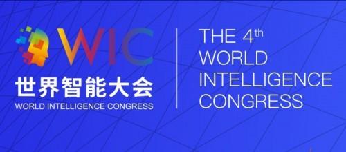 再下一程!腾讯安全成功护航2020年世界智能大会