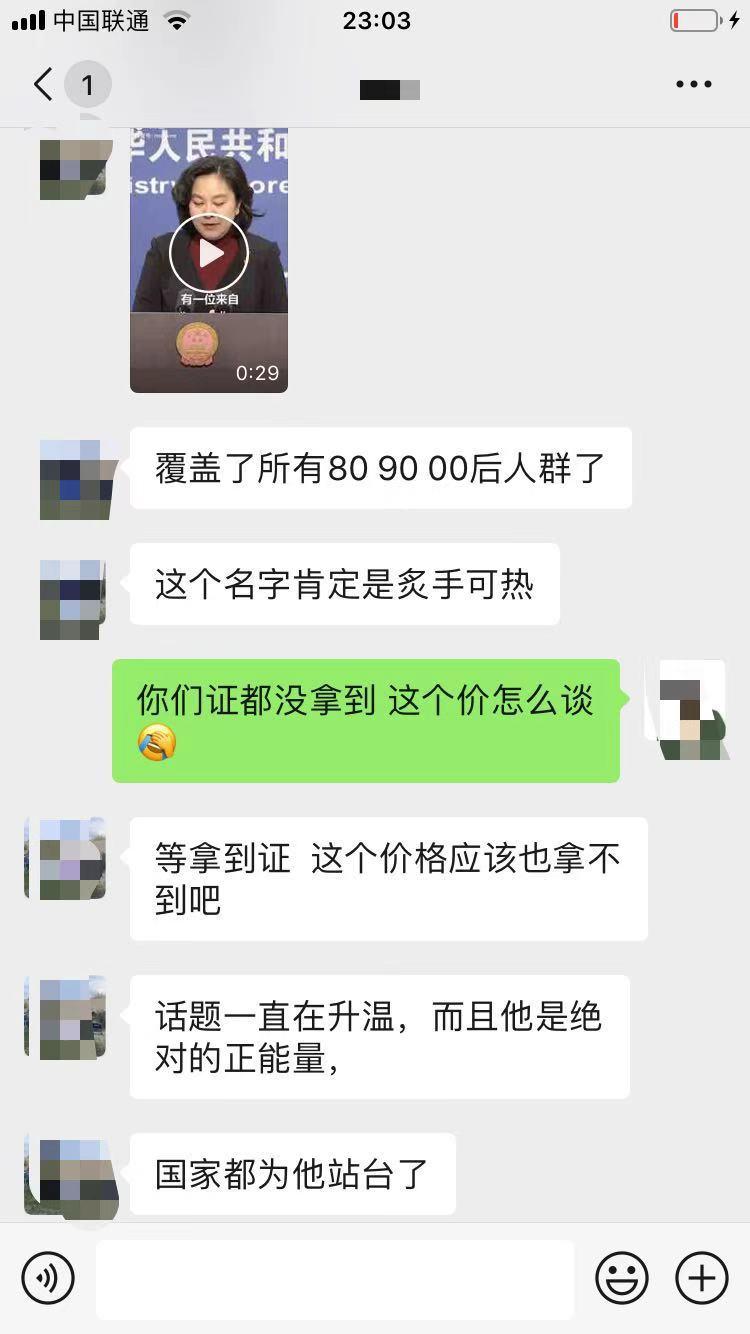 澎湃新闻记者暗访未注册的丁真商标转让。澎湃新闻记者 庄岸 图
