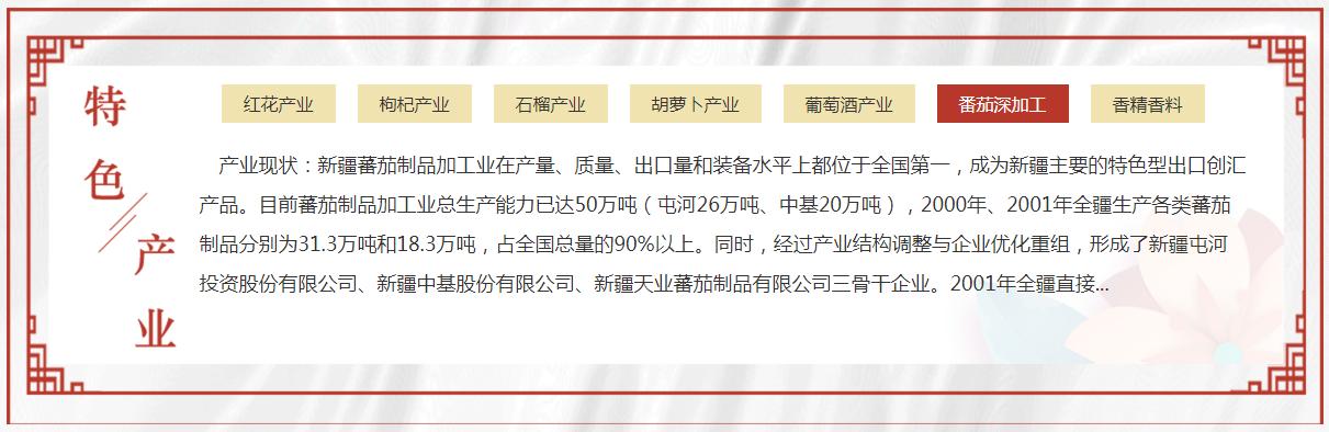 """新疆维吾尔自治区人民政府网站介绍,""""番茄深加工""""是当地特色产业"""
