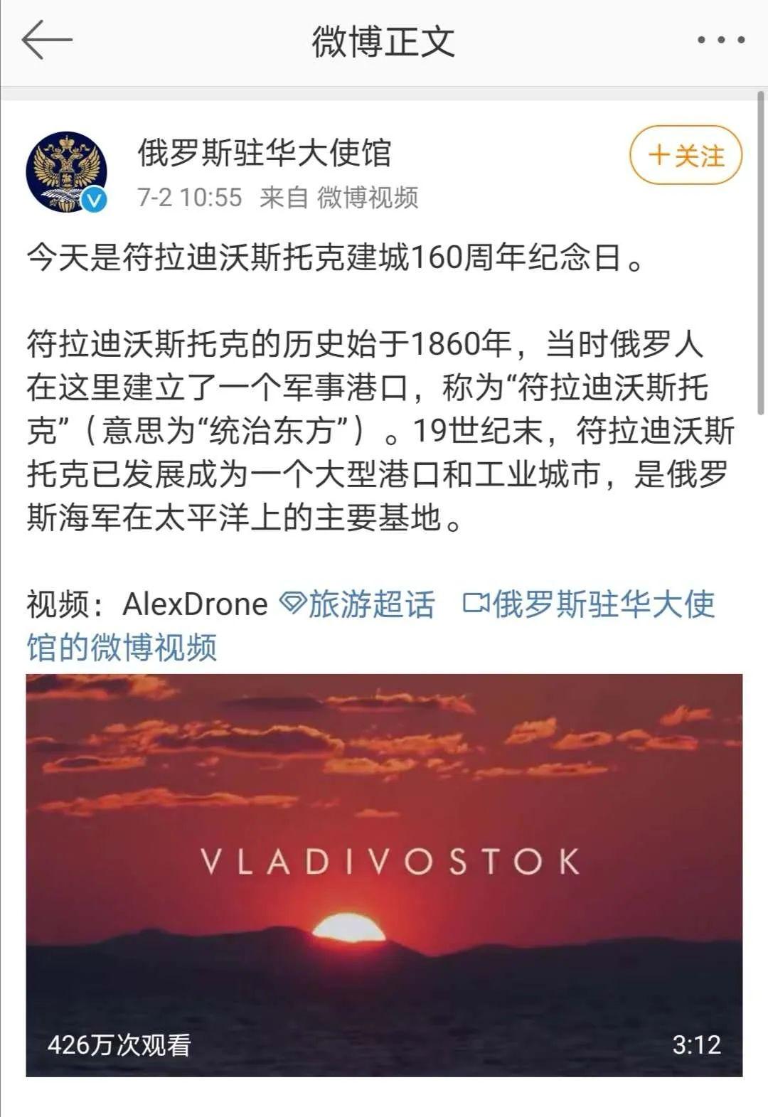 """【搜索引擎优化指南】_新民晚报:俄罗斯驻华大使馆这条""""庆祝""""微博 有点不厚道…"""