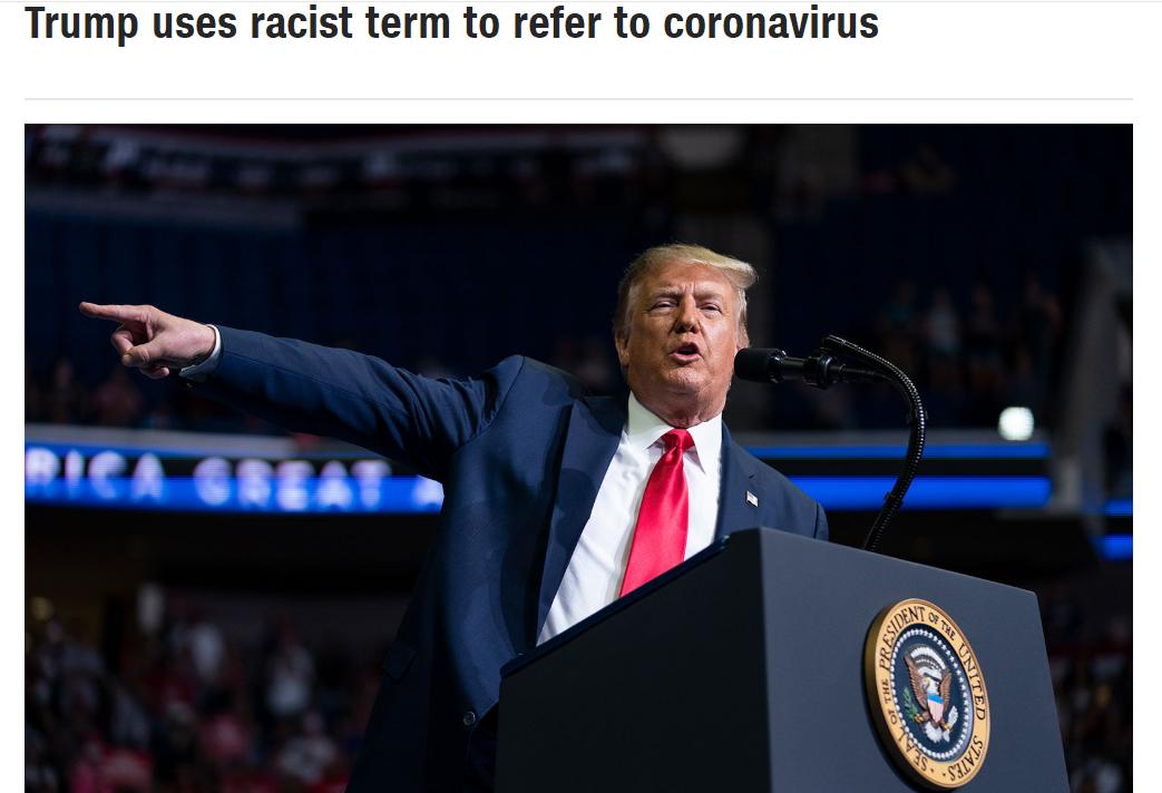 CNN:特朗普用主族主义称谓指代新冠病毒