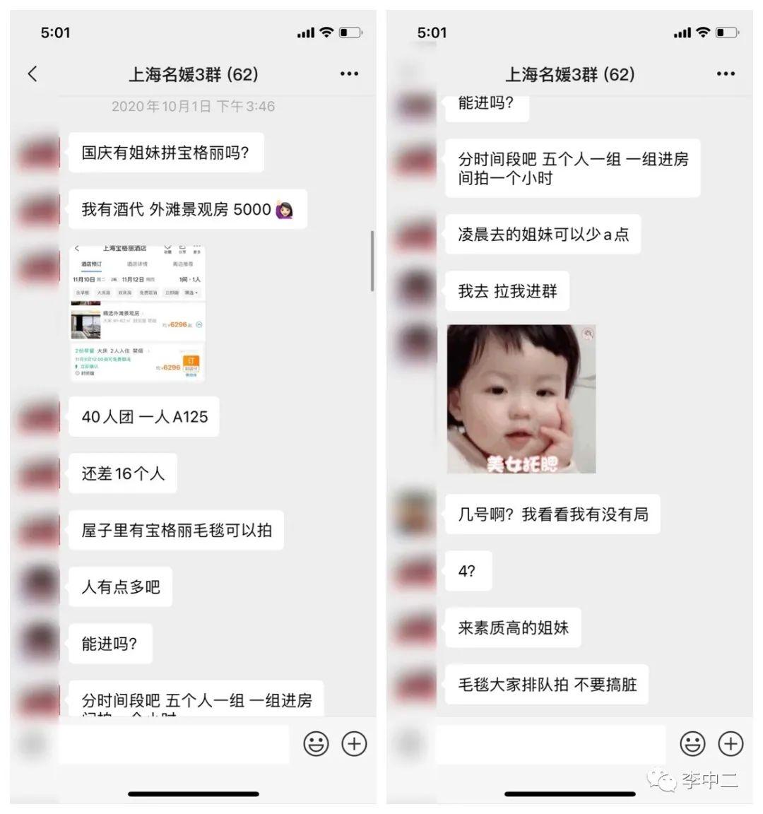 """上海""""名媛""""群15人拼单上海顶级酒店?丽思卡尔顿回应"""