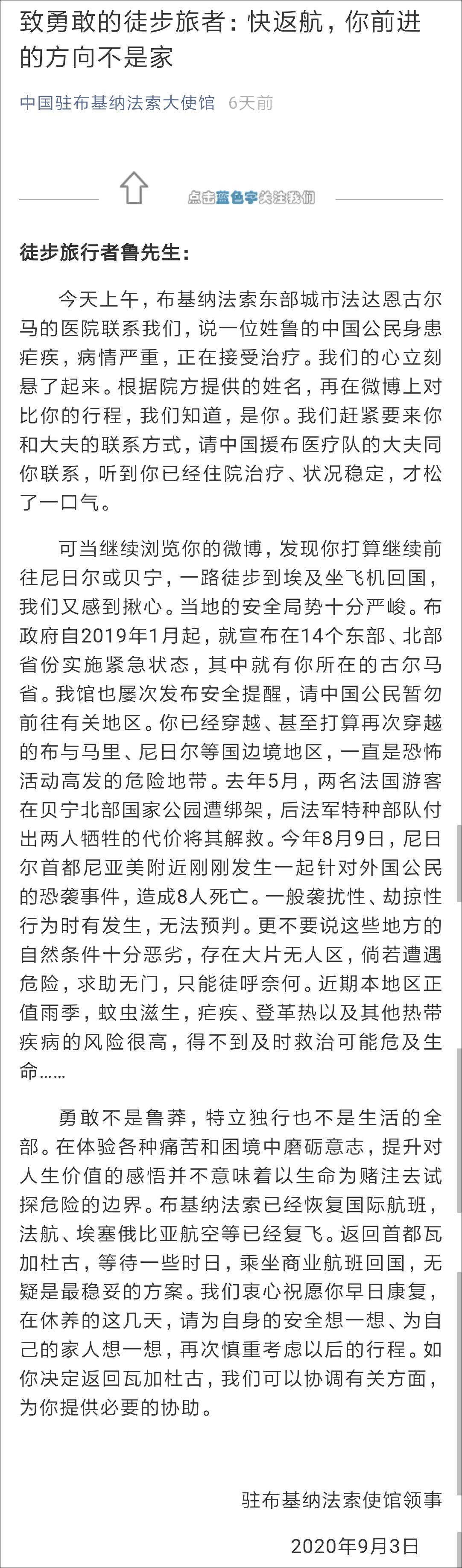 """【快猫网址专业培训】_中国大使馆苦劝回家,他却想着""""一个人的绝地求生"""""""