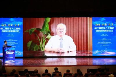 第二届医学人工智能创新发展高峰论坛在沪召开