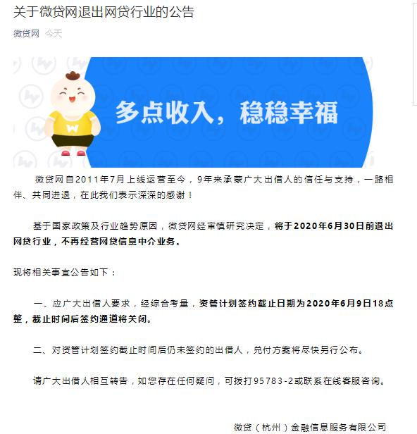 突发!P2P巨头微贷网宣布6月30日前退出网贷行业,兑付方案将尽快另行公布