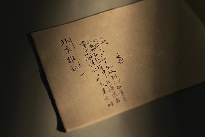 《胡适留学日记》手稿
