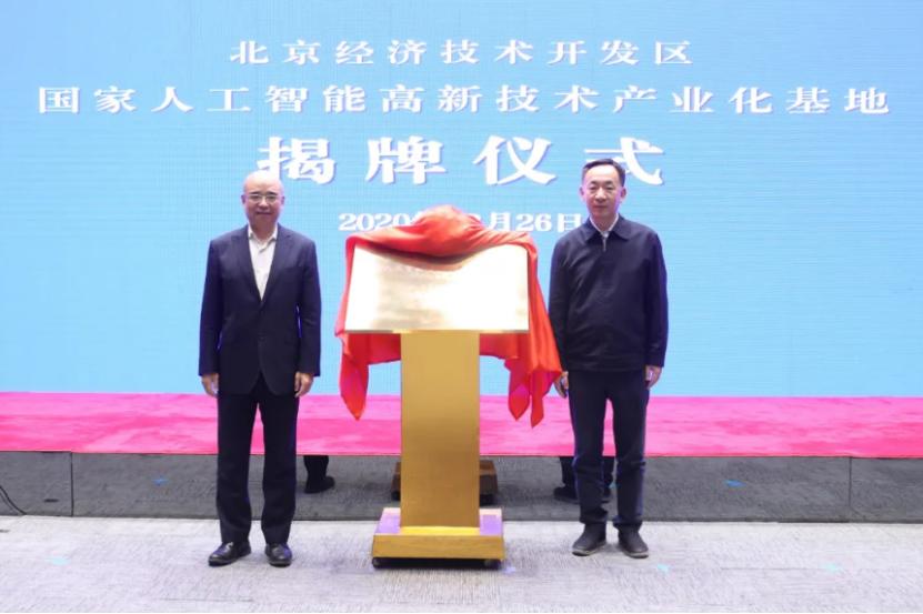 北京经济技术开发区国家人工智能高新技术产业化基地揭牌