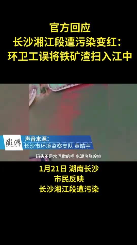 湘江长沙段遭污染变红,官方:系误将铁矿渣扫入江中所致