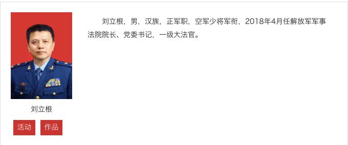 【赢咖3主页】_在涉军维权会议上 调离西藏的将军今年以新身份亮相