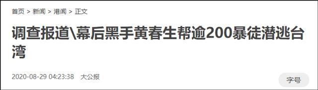 【google关键词工具】_港媒:台湾牧师黄春生是乱港分子逃台幕后黑手,与李登辉关系密切