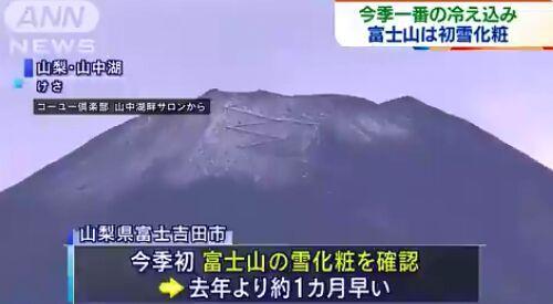 当地时间21日早上,日本富士山顶出现积雪。(图片来源:日本电视台视频截图)