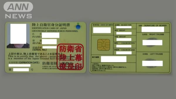 23岁中国留学生涉伪造日自卫队证件被捕