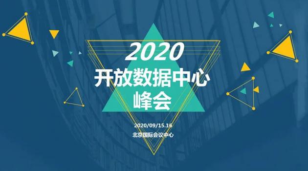 2020开放数据中心峰会,论道