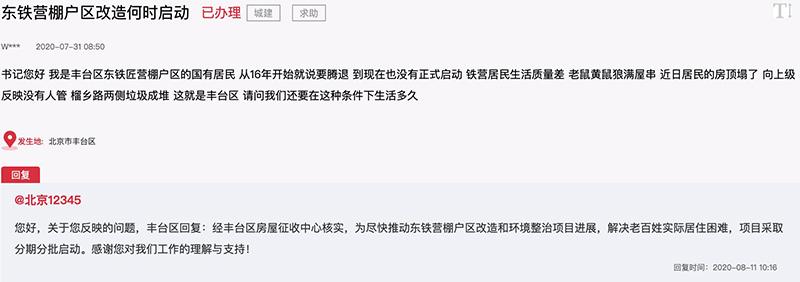 北京市市民热线服务中心(北京12345)在<a style='color: #3753A2;font-size: 18px;font-weight: 400;' target='_blank' title='人民网' href='/company/sh603000'>人民网</a>的回复.jpg