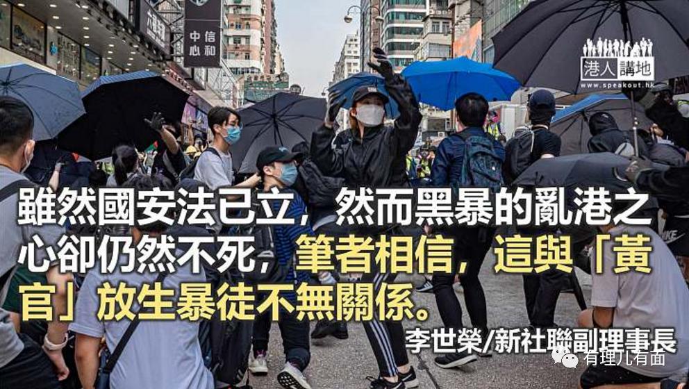 【百度快猫网址排名优化】_有理儿有面:香港社会要拨乱反正必先正视黄官问题