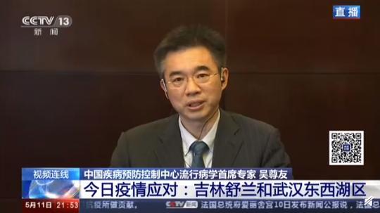 吴尊友表示国内疫情不会再现小高峰