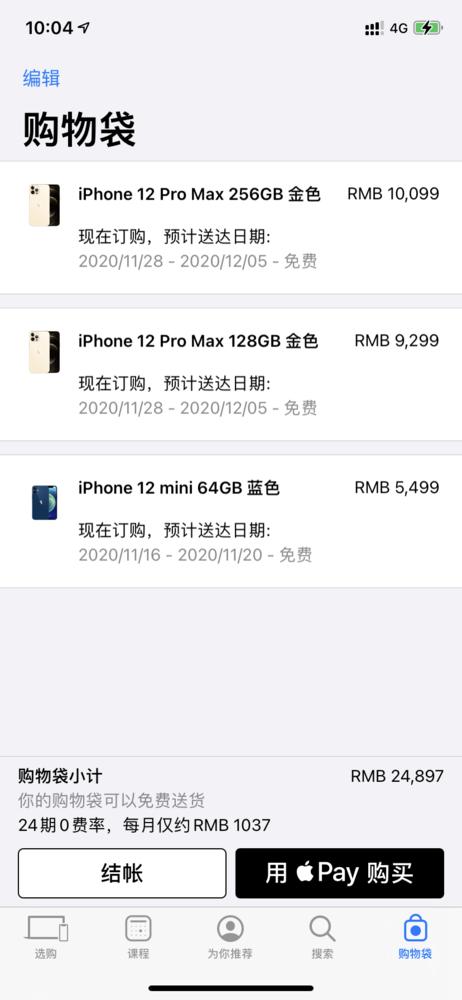 线上购买iPhone 12 Pro Max最早将在11月28日收货
