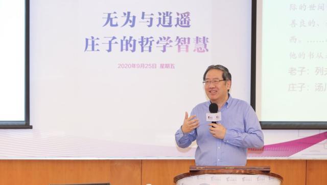 复旦EMBA邀陈引驰教授谈庄子的哲学智慧