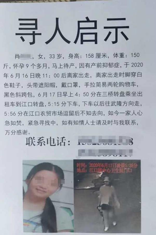 【网站推广软件】_重庆失踪女子被找到后警方称未怀孕,丈夫:之前摸肚子鼓鼓的