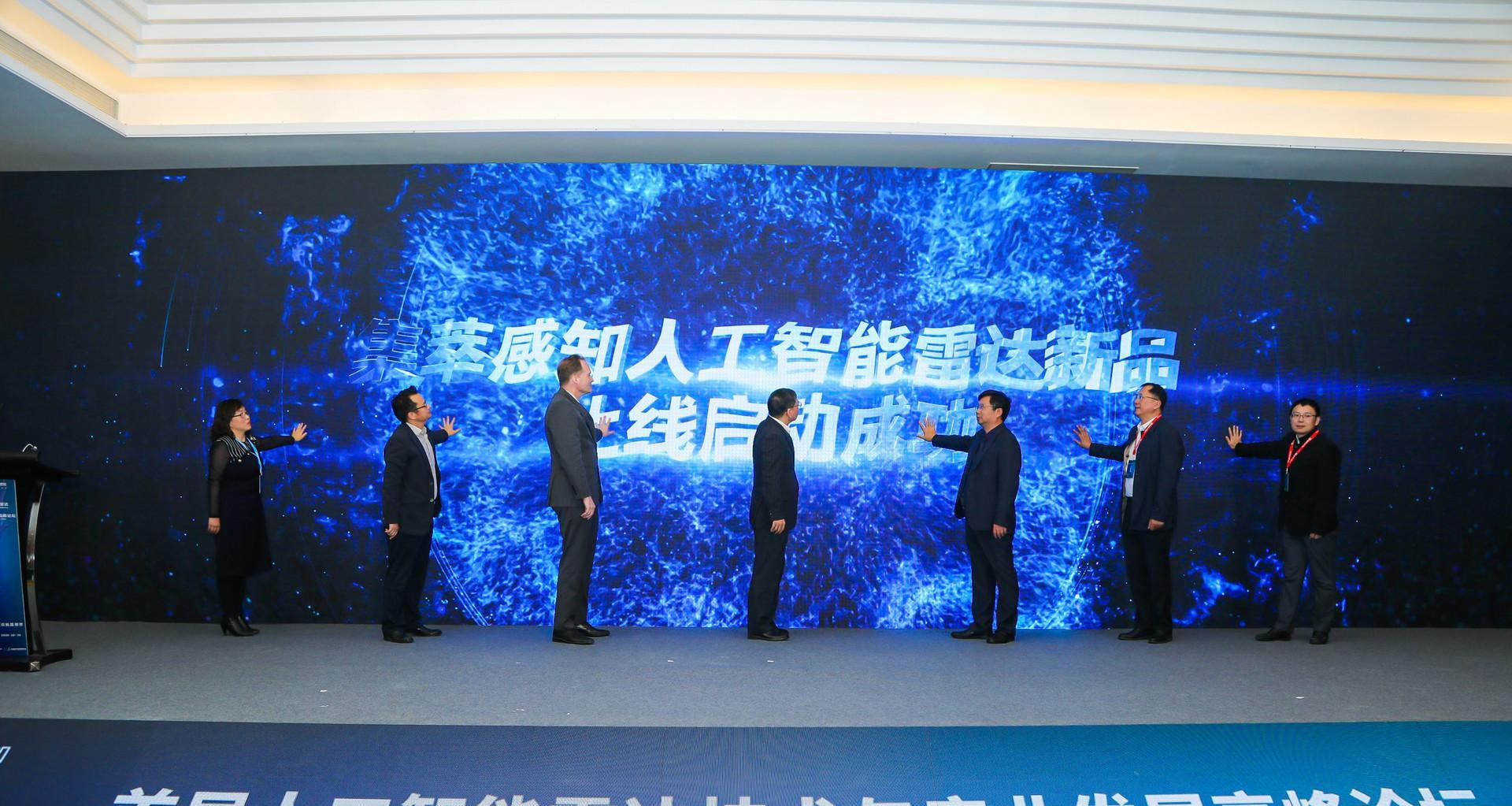 首届人工智能雷达技术与产业发展高峰论坛成功举办