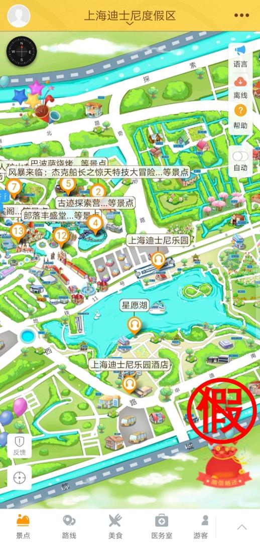 """图片来源:""""上海迪士尼度假区发布""""微信公众号"""