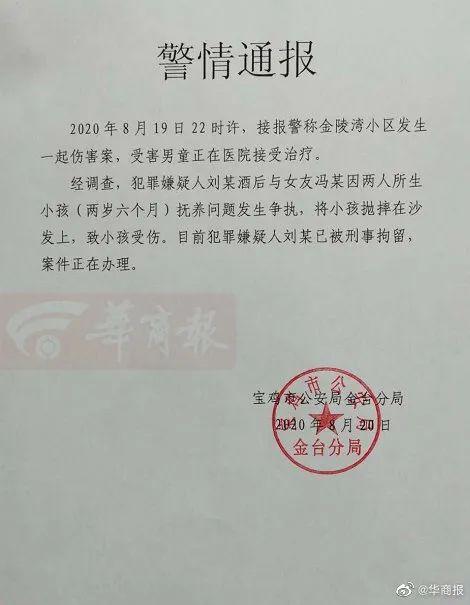 【删除百度快照】_陕西男子酒后摔死幼子,该当何罪?