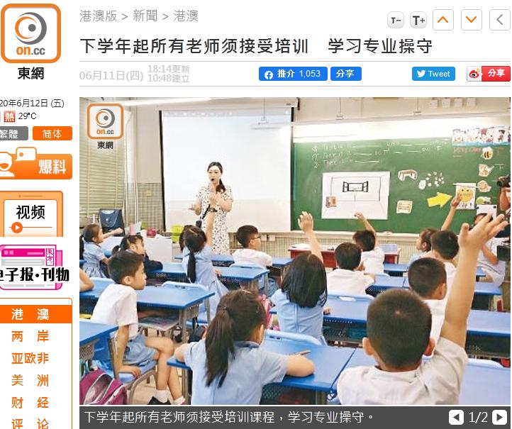 【百度快照查询】_香港教育局要求所有老师接受专业操守和价值观培训