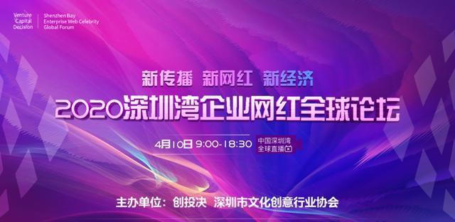 2020深圳湾企业网红全球论坛圆满成功