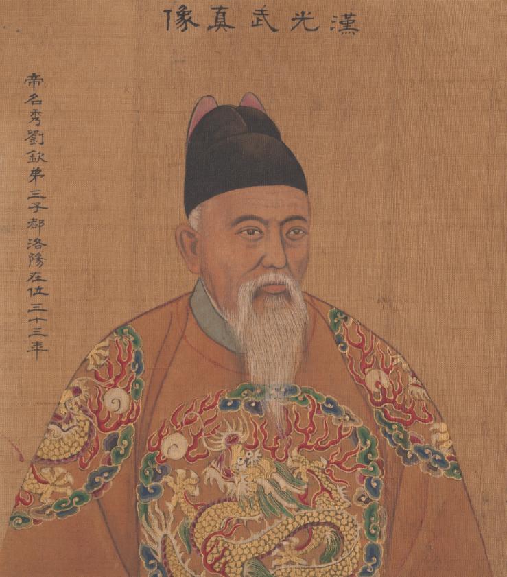 上图_ 东汉光武帝刘秀(公元前5年1月15日-57年3月29日),字文叔
