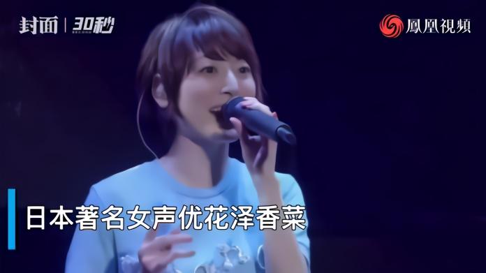 唱《恋爱循环》的花泽香菜官宣结婚 宅男们集体失恋了