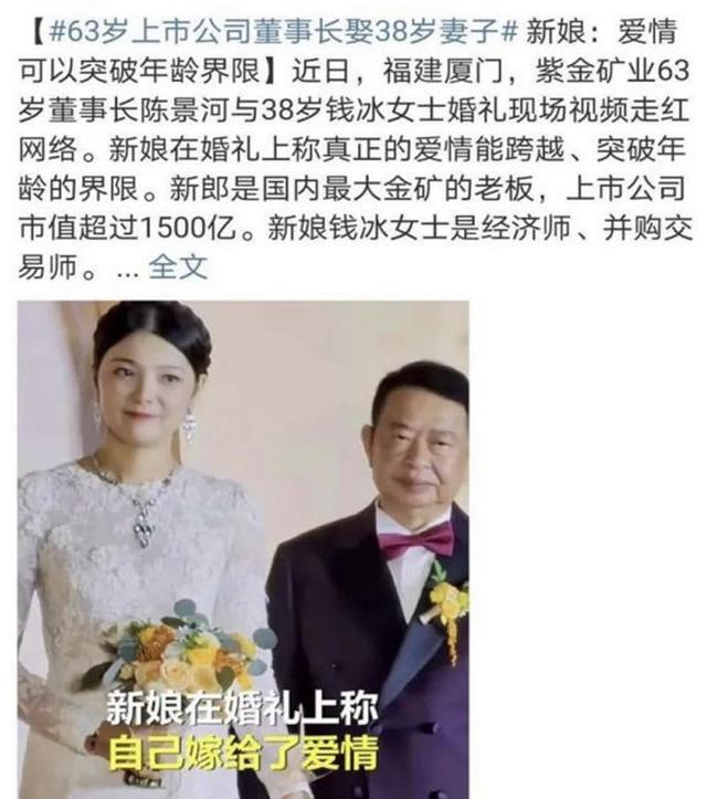 38岁千亿矿业老板新娘旧照被扒,成功逆袭?