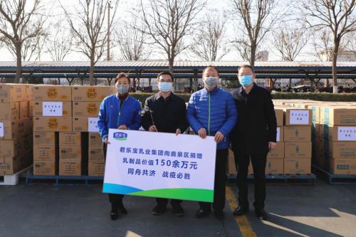 君乐宝向石家庄鹿泉区捐赠150余万元乳制品
