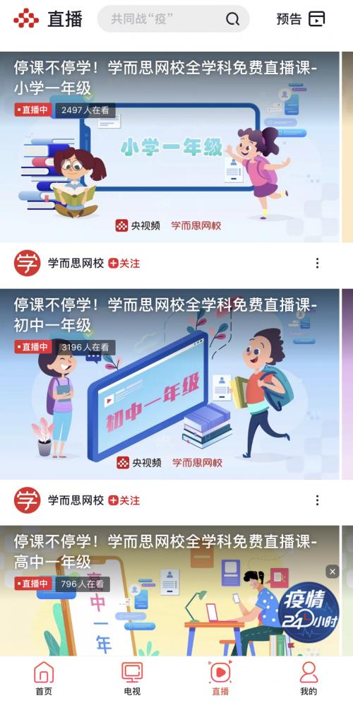 """广州蚂蚁停课不竭学!中央广播电视总台旗下""""央视频"""""""