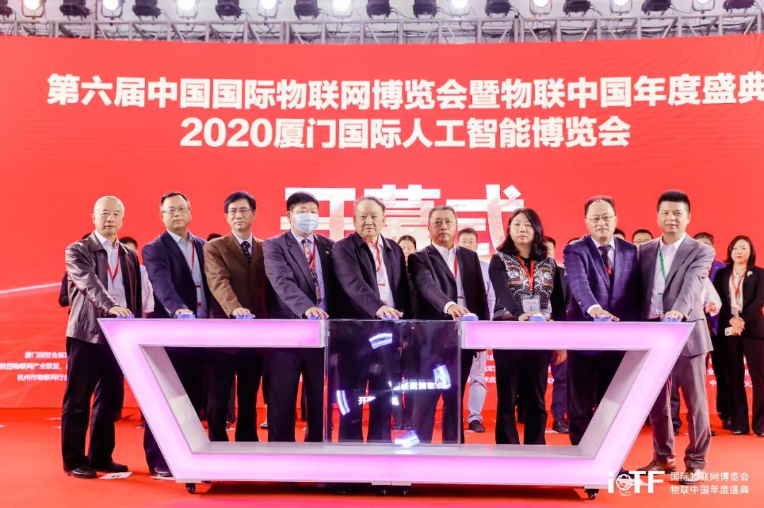 AIoT产业融合发展 物联网+人工智能博览会在厦成功举办