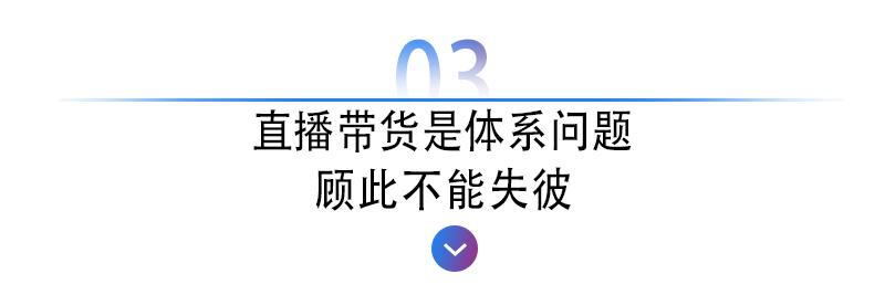 柳燕说营销直播带货何谓顾此不失彼-图8