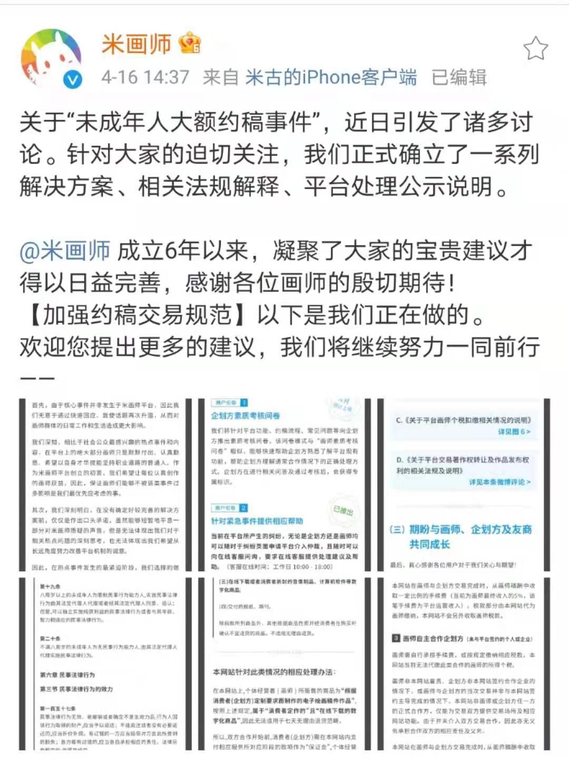 """米画师平台针对""""未成年人大额约稿事件""""发布回应。图片来源:微博""""米画师"""""""