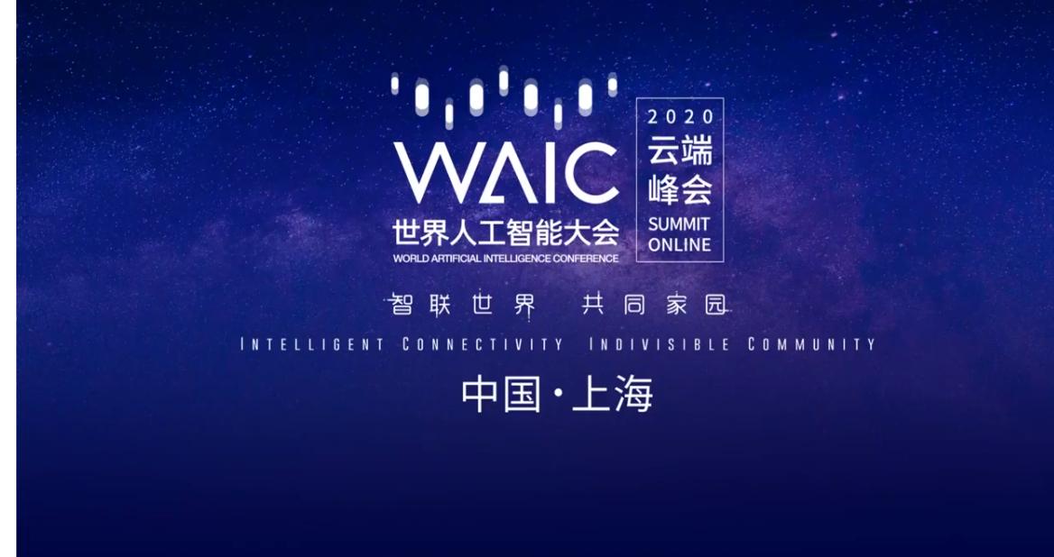 2021世界人工智能大会