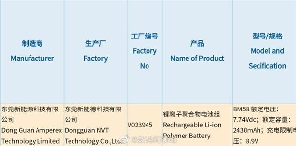 MIX4终于来了?小米新旗舰获认证:搭载2430mAh双电芯