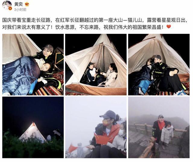 黄奕和女儿深夜在低温天气下爬山重走长征路