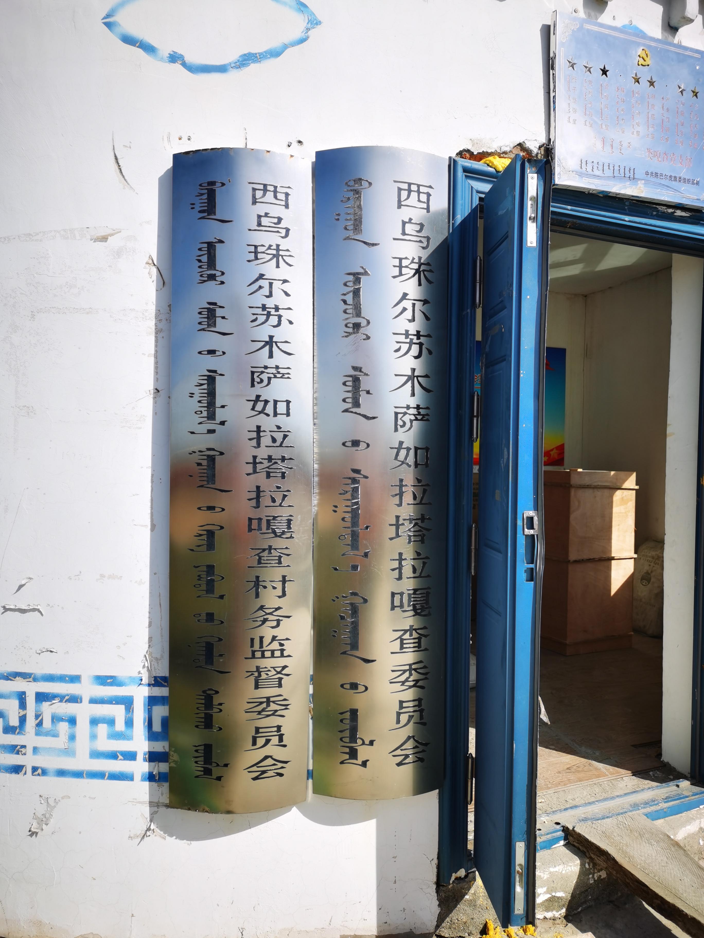萨如拉塔拉嘎查的办公场所。