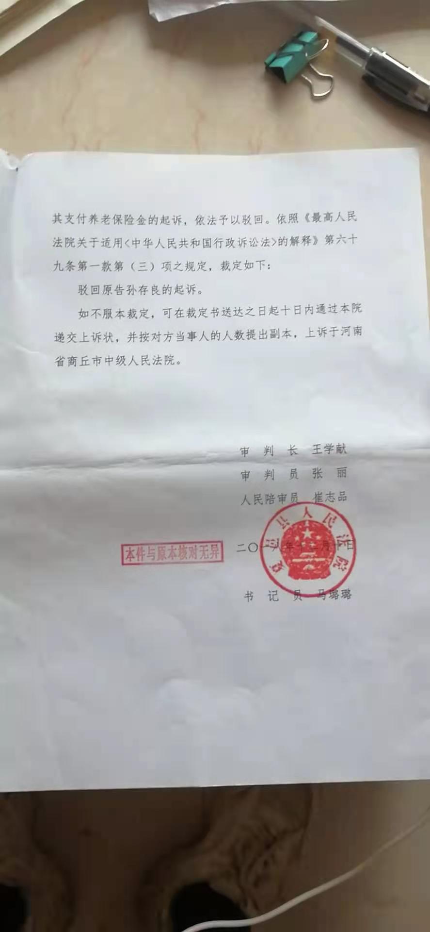 夏邑县人民法院驳回孙存良的起诉。 受访者供图