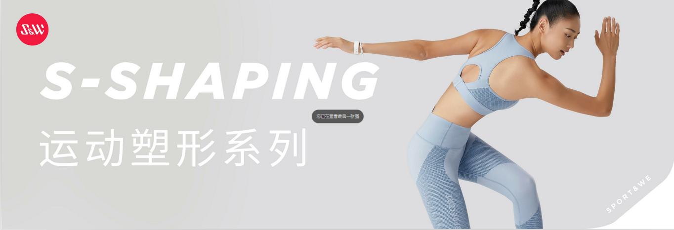 明日正式开业!又一新锐网红运动品牌S&W速惟进驻天河最旺商圈
