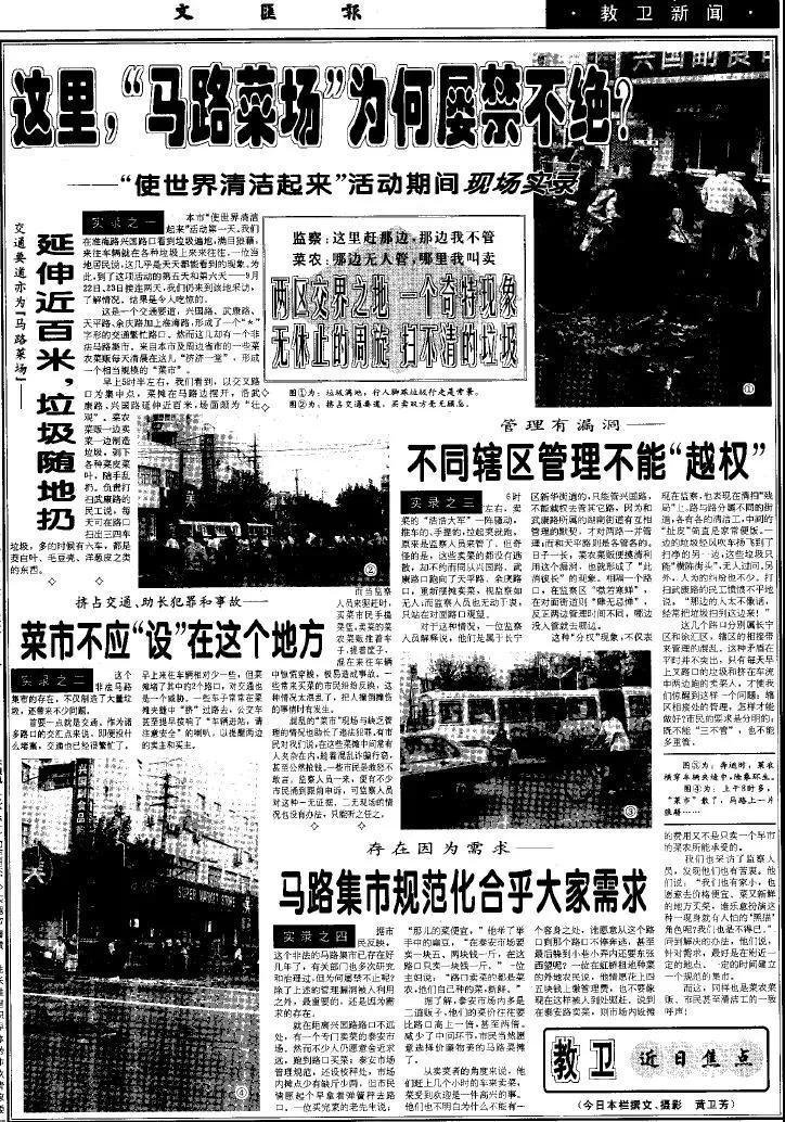 1998年《文汇报》就武康路马路菜场问题刊发了大篇幅报道。