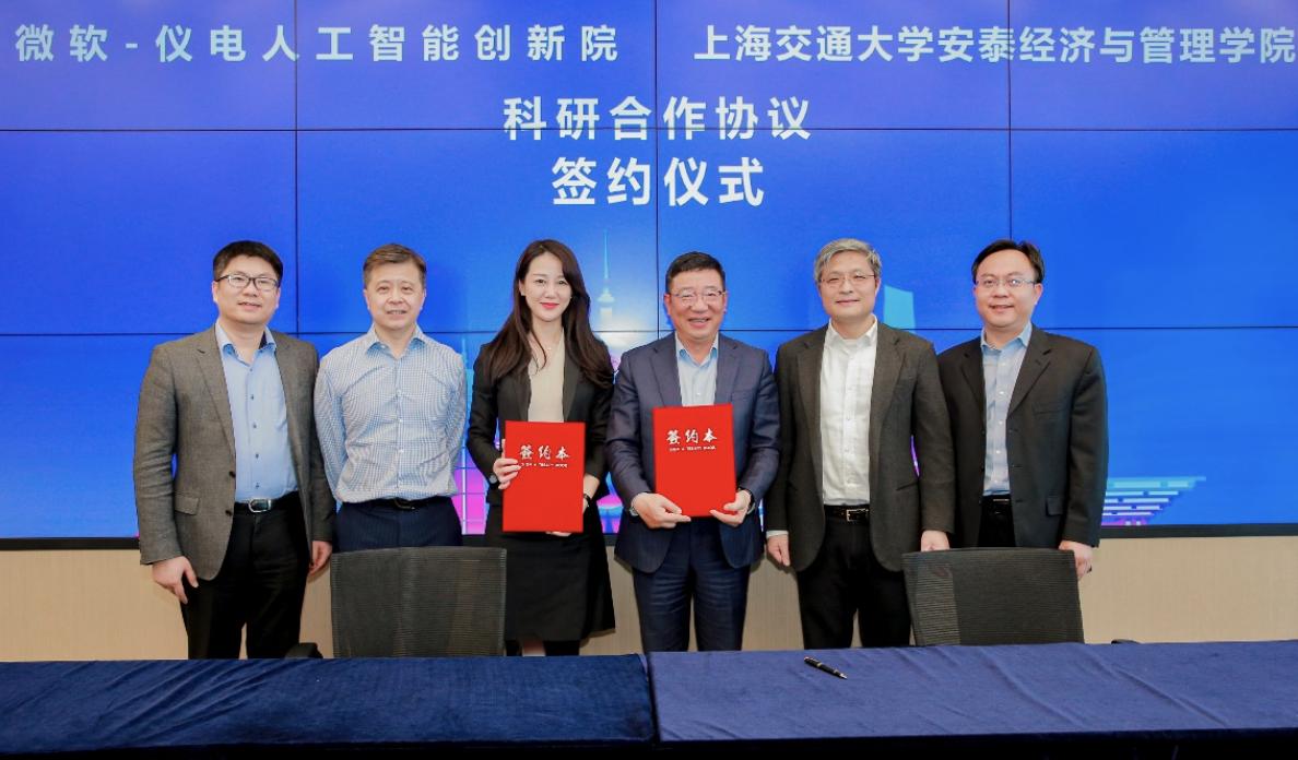 微软仪电人工智能创新院与上海交大安泰签约,将推进产教融合