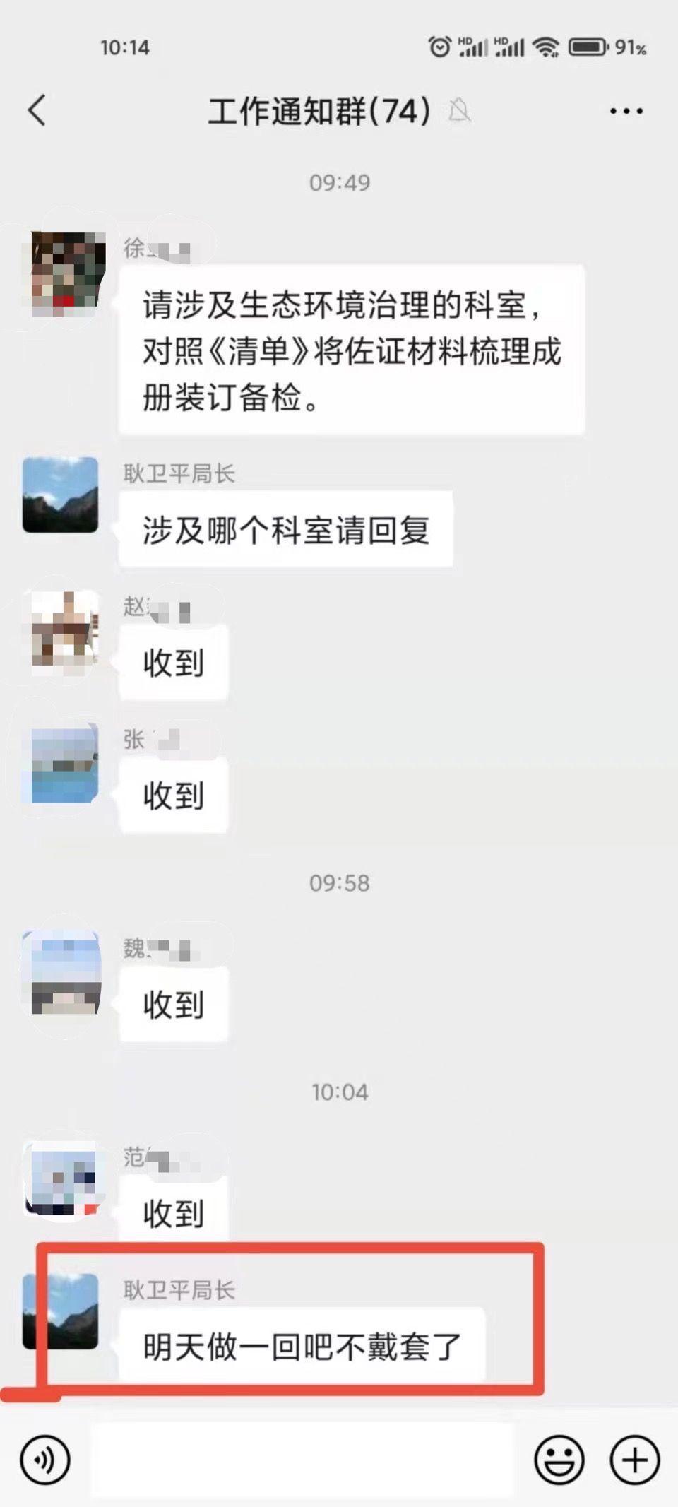 河北邢臺一局長在工作群發情色消息 市委書記稱將轉給紀委核實