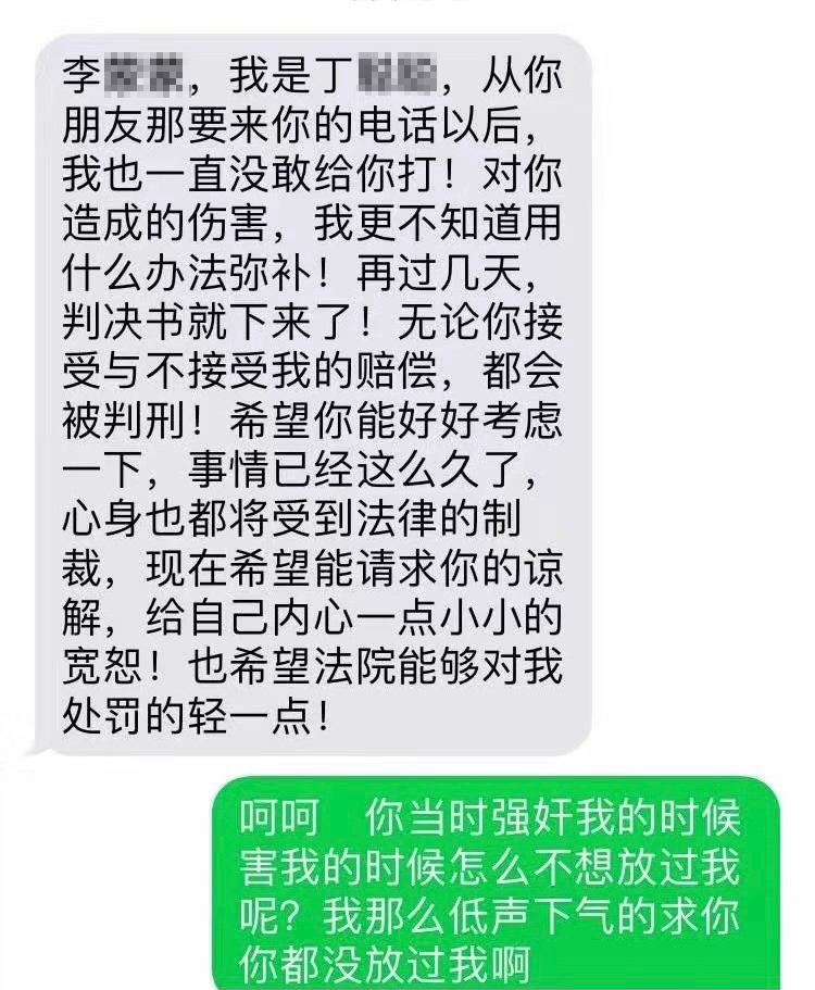 李明月提供的被告人曾向其提出经济赔偿的短信沟通截图