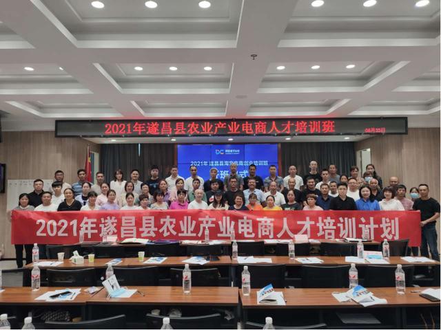 阿里巴巴数字乡村:遂昌县农村电商零基础电商创业班首期开课